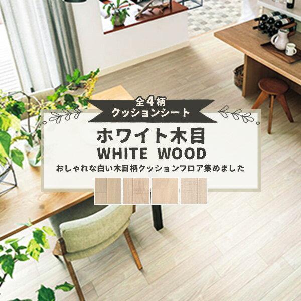 クッションフロア 木目 白 ホワイト ウッド おしゃれ シンコール 1.8mm厚 182cm巾 E3001 E3025 E3020 E3017