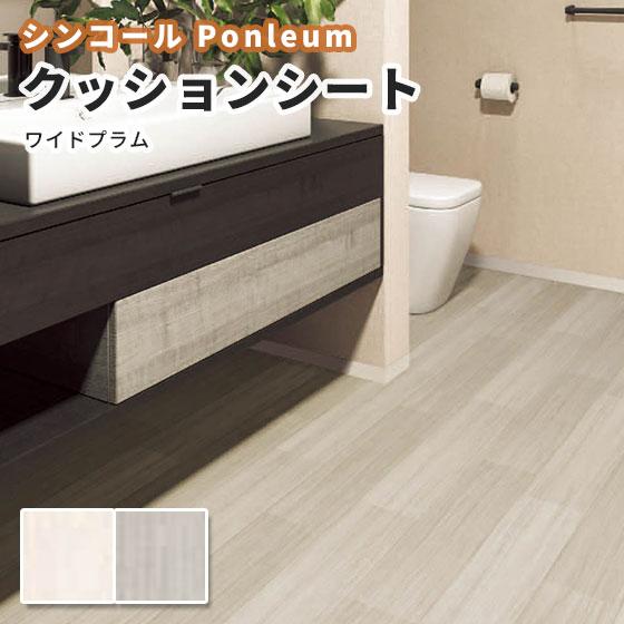 クッションフロア 木目 ワイドプラム シンコール 1.8mm厚 182cm巾 E3009・E3010・E3011