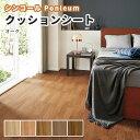 シンコール クッションフロア 木目 ウッド オーク 1.8mm厚 182cm巾 E2209〜2213