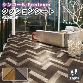 シンコール クッションフロア 木目 土足用 へリンボン 床暖対応 2.3mm厚 182cm巾 S2427〜2428