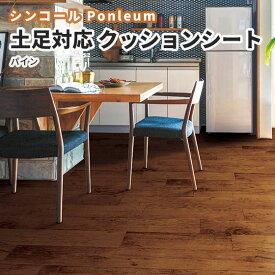 シンコール クッションフロア 木目 土足用 パイン 床暖対応 2.3mm厚 182cm巾 S2425