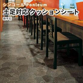 シンコール クッションフロア 土足用 床暖対応 2.3mm厚 182cm巾 鉄平石 SXG2456