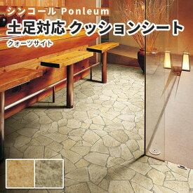 シンコール クッションフロア 土足用 タイル柄 石柄 クォーツサイト 床暖対応 2.3mm厚 180cm巾 SXG2453〜2454