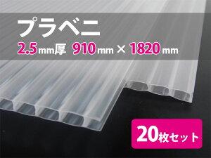 プラベニ 2.5mm厚 910mm×1820mm プラスチック段ボール 20枚セット