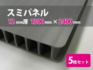 スミパネル プラダンシート 12mm厚 1300mm×2400mm 5枚セット