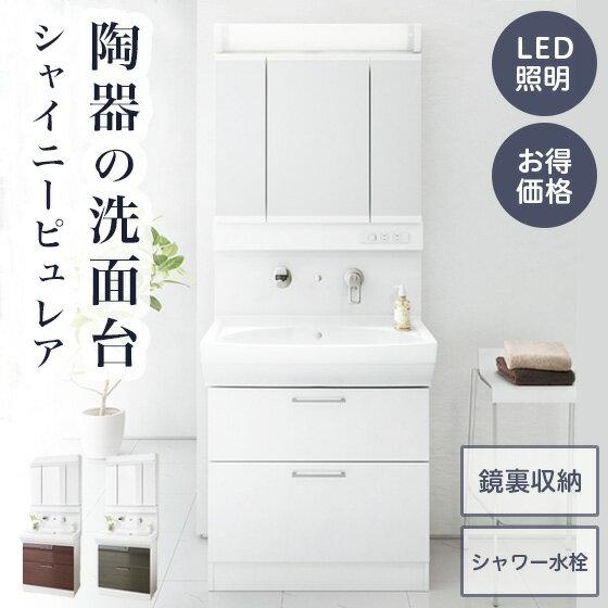 おしゃれ 洗面台 間口750mm たっぷり収納 シャワー 直流 洗面化粧台 LED照明 アサヒ衛陶 シャイニーピュレアSLTK4780AKUE3AFL2