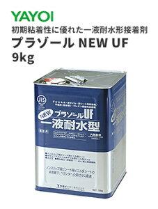 ヤヨイ ビニル共重合樹脂系溶剤・合成ゴム系溶剤形・ウレタン樹脂系接着剤・エポキシ樹脂系接着剤 プラゾールUF 9kg 286-103