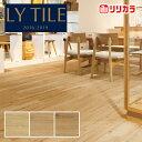 リリカラ フロアタイル エルワイタイル ウッド 木目柄 LYT83335 LYT83336 LYT83337