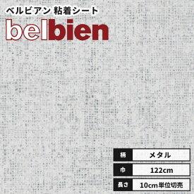 ベルビアン カッティングシート 粘着剤付き不燃化粧フィルム 122cm巾 CM-122 コンフィアンス