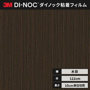 3M ダイノックシート カッティングシート ファインウッド 木目 122cm巾 FW-643 柾目 エボニー/コクタン ヘラなし 価格重視