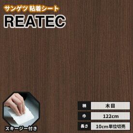 粘着シート 木目 リアテック カッティングシート サンゲツ リアテックシート 122cm巾 RW-4095