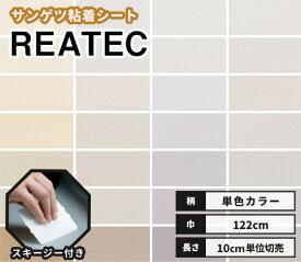 サンゲツ リアテック カッティングシート カラー 122cm巾 単色 薄茶系