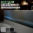ロンシール工業 防滑性床シート(一般用) ロンマットME ダイヤモンド 2.8mm厚 182cm巾 10cm
