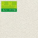 のりなし のり付き 織物調 壁紙 クロス ルノン マーク2 RM-721