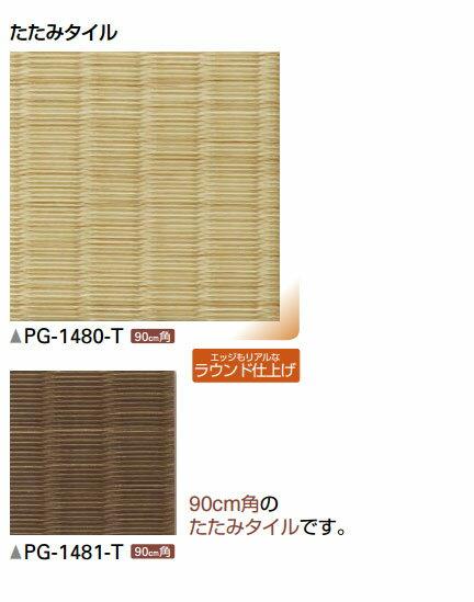 サンゲツ 高機能タイル たたみタイル 90cm角 PG-1480-T PG-1481-T 3.0mm厚 90×90cm