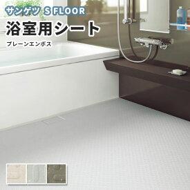 サンゲツ プレーンエンボス 浴室使用可能タイプ 浴室床にも使用可能な防滑性シート 2.5mm厚 182cm巾 PM-4588〜4590