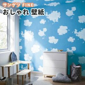 雲柄 空柄 壁紙 のり付き のりなし サンゲツ ファイン クロス FE6406