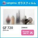 サンゲツ ガラスフィルム 窓 93cm巾 GF-720