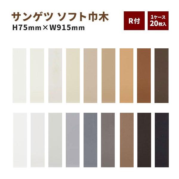 サンゲツソフト巾木カラー巾木R付き高さ75mm長さ915mm1ケース(20枚入)