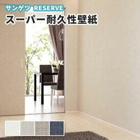 壁紙 スーパー耐久性 のり付き のりなし サンゲツ RE51655〜51658