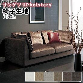 椅子生地 椅子張り生地 サンゲツ 椅子生地張替え ブリエピエール UP8270〜UP8275 無地 6色