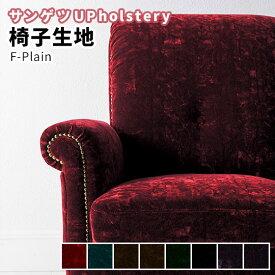 椅子生地 椅子張り生地 サンゲツ 椅子生地張替え チンチラロイヤル UP8306〜UP8313 無地 8色