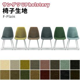 椅子生地 椅子張り生地 サンゲツ 椅子生地張替え モコフラッフィー UP8314〜UP8329 無地 16色