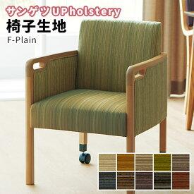 椅子生地 椅子張り生地 サンゲツ 椅子生地張替え フィユタージュF UP8393〜UP8402 縞模様 10色
