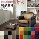 椅子の張替え 織物生地 サンゲツ カラーキャンパス UP8423〜UP8447 無地 25色 最新のデザイン傾向を取り入れたおしゃれな椅子張り生地 家庭用からオ...