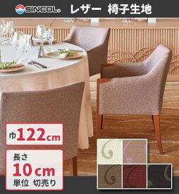 椅子生地 シンコール 椅子張り生地 合皮 生地 レザー ローレンス L-2273〜2277 【椅子生地/シンコール/DIY】