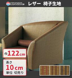 椅子生地 シンコール 椅子張り生地 合皮 生地 レザー ゴルダ L-2270〜2272 【椅子生地/シンコール/DIY】