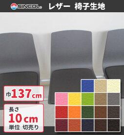 椅子生地 シンコール 椅子張り生地 合皮 生地 レザー ファルコン L-2487〜2504 【椅子生地/シンコール/DIY】