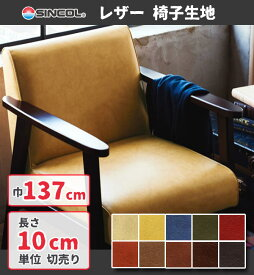椅子生地 シンコール 椅子張り生地 合皮 生地 レザー レガシー L-2096〜2105 【椅子生地/シンコール/DIY】