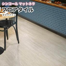 木目 フロアタイル ウッド シンコール 床材 マットネラ ダスクパイン MW-1528