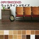 TAJIMA タジマ ビニル床タイル ウッドラインAサイズ(重歩行) 3.0mm厚×100mm×914.4mm 32枚 ケース売り(約2.93平米分)