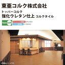 東亜コルク トッパーコルク コルクタイル 強化ウレタン仕上コルクタイル HK-CN5 エムライト 防滑タイプ 床暖房対応