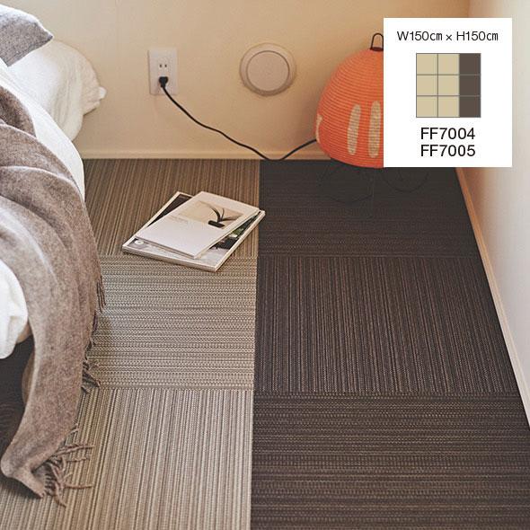 タイルカーペット洗える東リ置くだけファブリックフロアテキスタイルフロア7000涼織