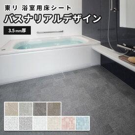 東リ 浴室用床シート クッションフロア お風呂 リフォーム バスナリアルデザイン 182cm幅 3.5mm厚