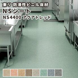 東リ 乾式厨房用 防滑性ビニル床シート NSシート NS4400 アクアトレッド NS4401〜4408
