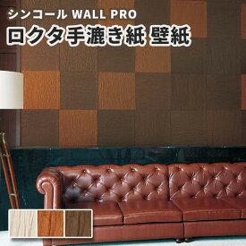壁紙 のりなし クロス おしゃれ シンコール ウォールプロ 和 SW2159〜SW2161 巾45×45cm 5枚セット販売