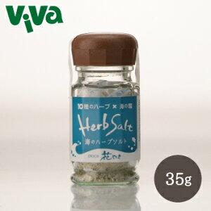 花やしき 海のハーブソルト 35g 《リニューアル商品/クリスマス島の海の塩使用》