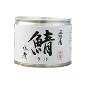 伊藤食品 三陸産 鯖 水煮(缶)190g 《さば・サバ》