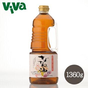 平田産業 純正 なたね油 1360g