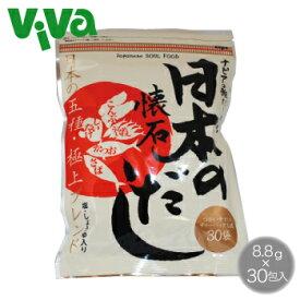 ポストにお届け 送料無料日本の懐石だし 8.8g×30包鰹だし かつおだし カツオダシ 和風だし 万能和風だし 鰹節 出汁パック 万能だし あわせだし 味噌汁