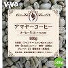 ミャンマー産アマヤーコーヒー生豆G1(500g)
