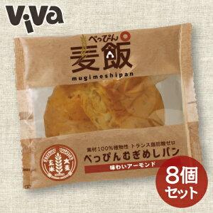 べっぴん 麦飯パン《味わいアーモンド》8個セット