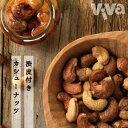 釜火焼 渋皮付き カシューナッツ 100g