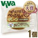 トランス脂肪酸 ゼロ!べっぴんパン(プレーン)【玄米パン】ロングライフ