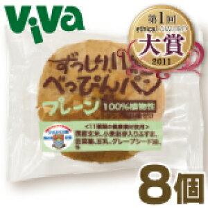 べっぴんパン プレーン 8個セット 【会員様にクーポン配布中】プレーン(8個入)×1箱