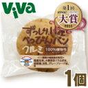 トランス脂肪酸 ゼロ!べっぴんパン(クルミ)【玄米パン】ロングライフ